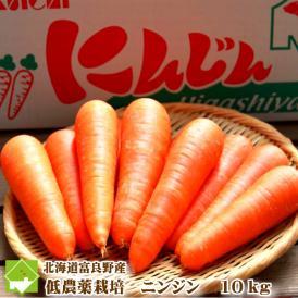 北海道富良野産 洗い人参(にんじん) 10kg入り(SからL込) 【送料無料】