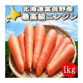 北海道富良野産 洗い人参(にんじん) 1kg入り(約5本) 【ニンジン】