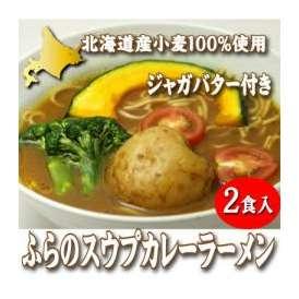 北海道産小麦100% 【半生】 ふらのスウプカレーラーメン 【2人前】 ジャガバター付き