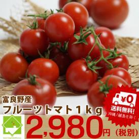 北海道富良野産 フルーツトマト(中玉) 1kg(SサイズからLサイズ込)【送料無料】
