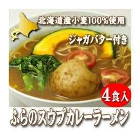 北海道産小麦100% 【半生】 ふらのスウプカレーラーメン 【4人前】 ジャガバター付き