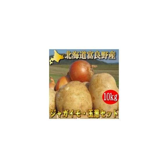 【50セット限定セール】北海道富良野産 新玉葱・新じゃがいもセット メガ盛り10kg以上! 【送料無料】