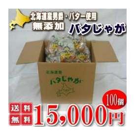 【送料無料】北海道富良野産 じゃがいも 男爵使用! バタじゃが 100玉入