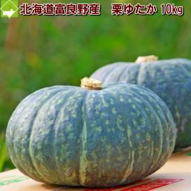 北海道富良野産 南瓜(かぼちゃ) 栗ゆたか 10kg【4-8玉入】 【送料無料】