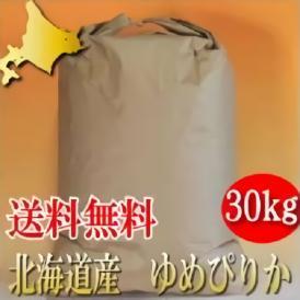 令和元年産【新米】北海道産 ゆめぴりか(ユメピリカ) 30kg 【玄米】 精米無料