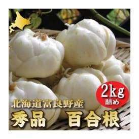 北海道富良野産 秀品 ゆり根 2kg 【送料無料】