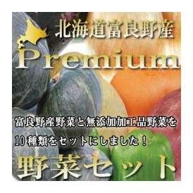 北海道富良野産 プレミアム野菜セット10品目入り 【送料無料】【お歳暮にも対応可】