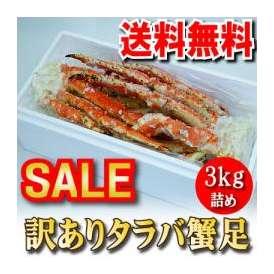 【送料無料】ボイル冷凍 本タラバ蟹足 【訳あり・B品】【6〜8人前】 [3kg詰]