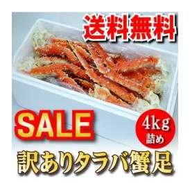 【送料無料】ボイル冷凍 本タラバ蟹足 【訳あり・B品】【8~10人前】 [4kg詰]