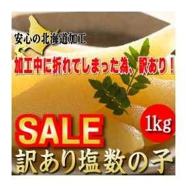 【塩数の子】【訳あり】1kg  北海道加工 【送料無料】