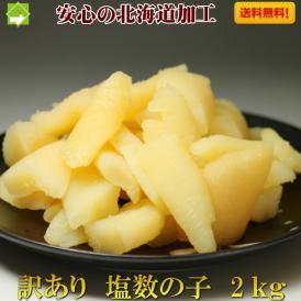 訳あり塩数の子 2kg  北海道加工 【送料無料】