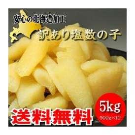 訳あり塩数の子 5kg  北海道加工 【送料無料】