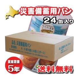 非常食 災害備蓄用パン 24缶入り(シーベリー) 【送料無料】