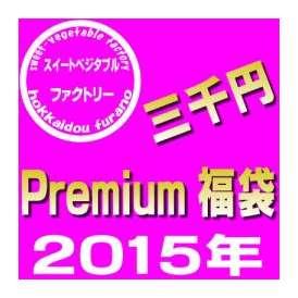 スイートベジタブルファクトリー福袋 3千円【送料無料】