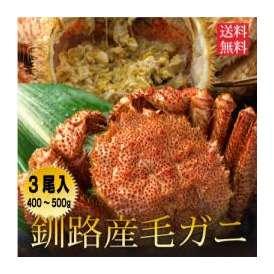 【送料無料】 北海道釧路産 毛蟹(ケガニ) 400~500g 3尾
