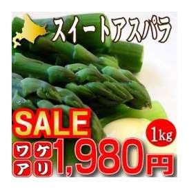 【ご予約販売】北海道ふらの産 訳あり(ワケアリ)グリーンアスパラ 800g【送料無料】