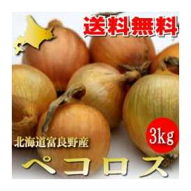 北海道富良野産 小玉ねぎ ペコロス 3kg【75玉前後】 【送料無料】
