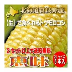 【2セット注文で送料無料】北海道富良野産 生で食べれる!とうもころこし 恵味2Lサイズ 6本入