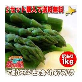 【2セット購入で送料無料】北海道ふらの産 訳あり(ワケアリ)グリーンアスパラ 1kg 【訳まち】【わけあり】