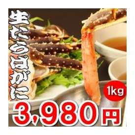極上!特大 本タラバ蟹 1kg 【冷凍】