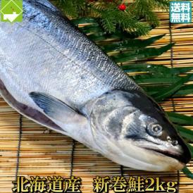 北海道産 新巻鮭 秋さけ 特大 2kg 【箱入り】【送料無料】お歳暮・ギフトにも最適