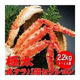 極太 本タラバ蟹足 【4~6人前】 [2.2kg詰] 【送料無料】