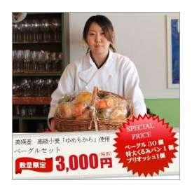 北海道美瑛産 小麦100%使用 ベーグル・パン福袋 (ベーグル30個・くるみパン1個・ブリオッシュ1個)