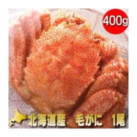 北海道産 毛蟹 400g以上 1尾 【3尾以上のご注文で送料無料】