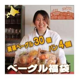 新春セール 北海道美瑛産 小麦100%使用 ベーグル・パン福袋 (ベーグル30個・くるみパン2個・ブリオッシュ2個)