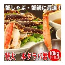 極上!特大 本タラバ蟹 10kg 【冷凍】