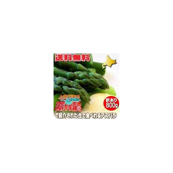 北海道ふらの産 訳ありグリーンアスパラ 800g【送料無料】01