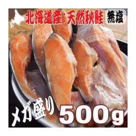 北海道産 秋鮭カマ 500g