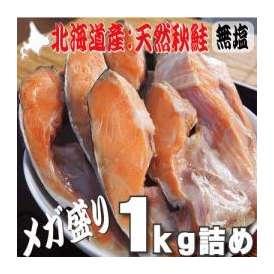 北海道産 秋鮭カマ 1kg