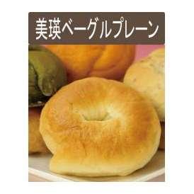 北海道美瑛産 小麦100%使用 美瑛ベーグル(プレーン)12個入り