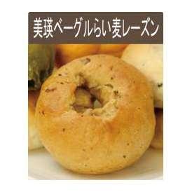 北海道美瑛産 小麦100%使用 美瑛ベーグル(らい麦レーズン)12個入り