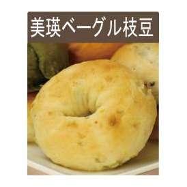 北海道美瑛産 小麦100%使用 美瑛ベーグル(枝豆味)12個入り