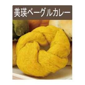 北海道美瑛産 小麦100%使用 美瑛ベーグル(カレー味)12個入り