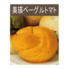 北海道美瑛産 小麦100%使用 美瑛ベーグル(トマト味)12個入り
