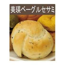 北海道美瑛産 小麦100%使用 美瑛ベーグル(セサミ味)12個入り