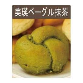 北海道美瑛産 小麦100%使用 美瑛ベーグル(抹茶味)12個入り