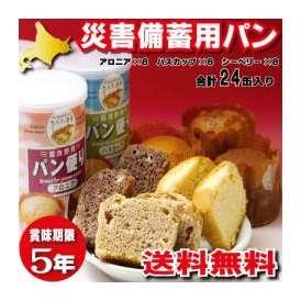 非常食 災害備蓄用パン (ハスカップ×8・アロニア×8・シーベリー×8) 24缶入り