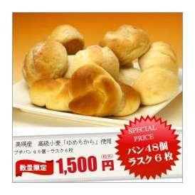 北海道美瑛産 小麦100%使用 プチパン48個入り(ラスク6枚付き)