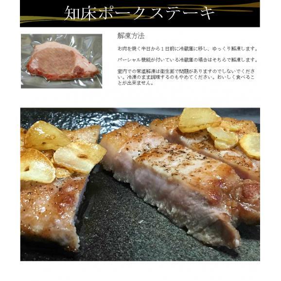 北海道 知床ポーク 160g×5枚04