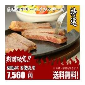 サーロインステーキ 送料無料 北海道 白老和牛 極上のサーロイン ステーキ  200g×2枚 【送料無料】
