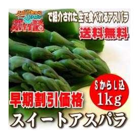 アスパラ 北海道 グリーンアスパラ 1kg 送料無料