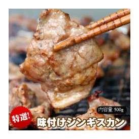 北海道加工 味付けラム ジンギスカン 500g