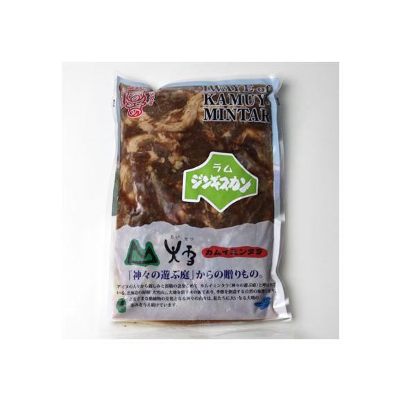 北海道加工 味付けラム ジンギスカン 500g×2袋 送料無料02