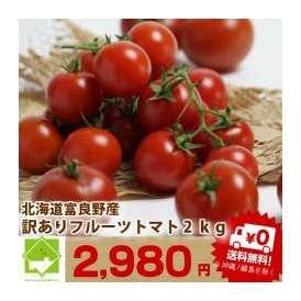 トマト 北海道富良野産 フルーツトマト 訳あり 2kg詰め 送料無料