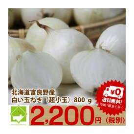 北海道富良野産 白玉ねぎ(ペコロス) 800g 【送料無料】