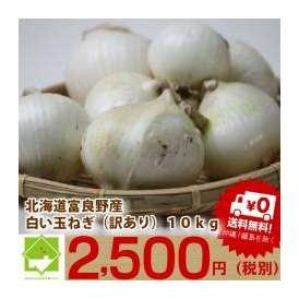 北海道富良野産 白玉ねぎ 訳あり10kg 【送料無料】